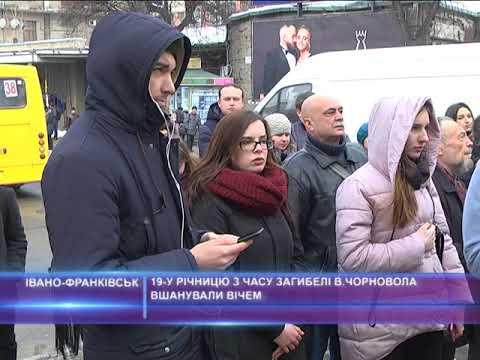19-у річницю з часу загиблі  В. Чорновола вшанували вічем