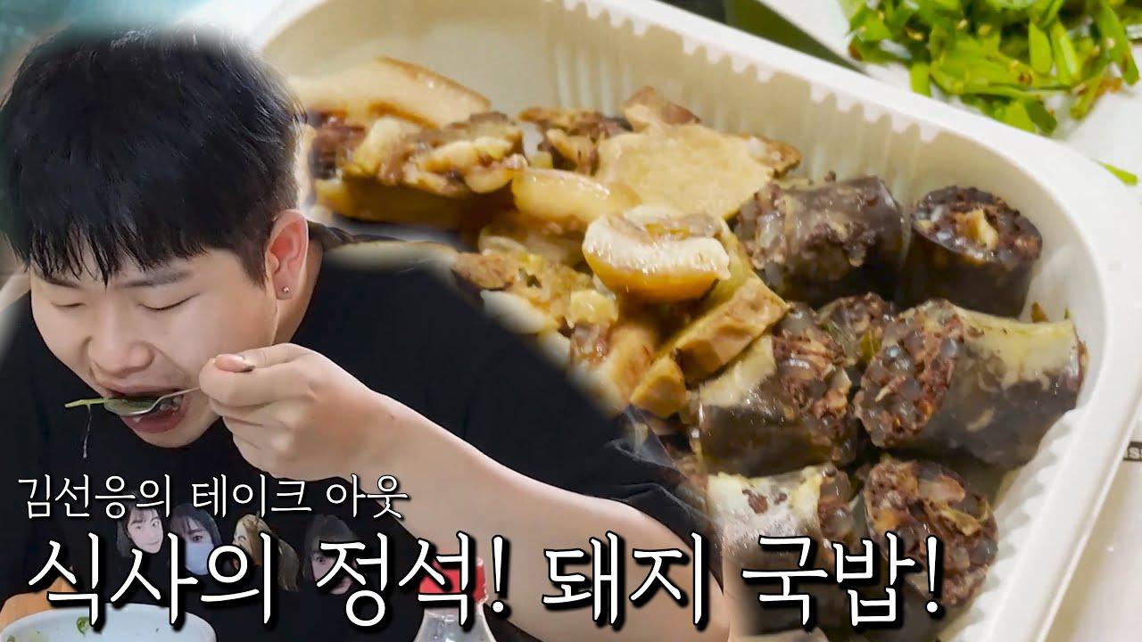 한 끼의 정석! 돼지 국밥!