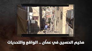 مخيم الحسين في عمّان .. الواقع والتحديات