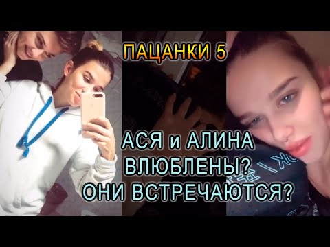 Пацанки 5 сезон Алина Горб и Ася Митронина влюблены в друг друга встречаются и обнимаются.