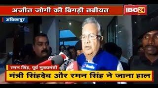 Ajit Jogi की तबीयत बिगड़ी | TS Singh Deo और Raman Singh ने जाना हाल | देखिए