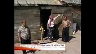 У цыган сгорел дом (Дядьково, Ярославль)