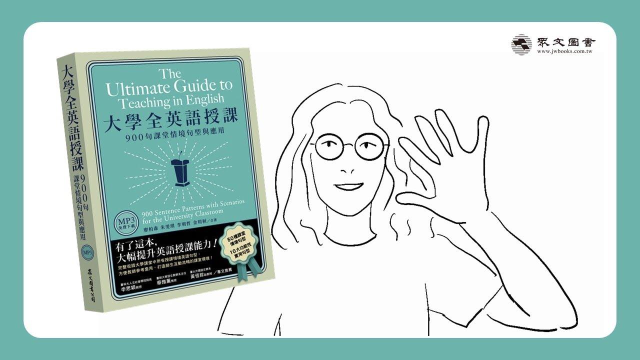 《大學全英語授課:900句課堂情境句型與應用》有了這本,大幅提升英語授課能力!