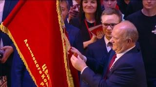 Концерт к 100-летию Ленинского комсомола (Москва, 29.10.2018)