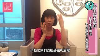 當失智來敲門/日本化妝療法 有助減緩失智症惡化 thumbnail