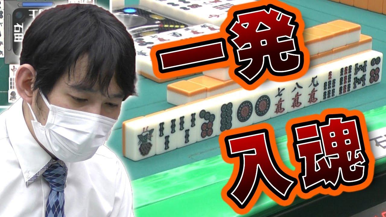 【覚悟の成果は】石田時敬、運命のオーラスリーチ【麻雀】