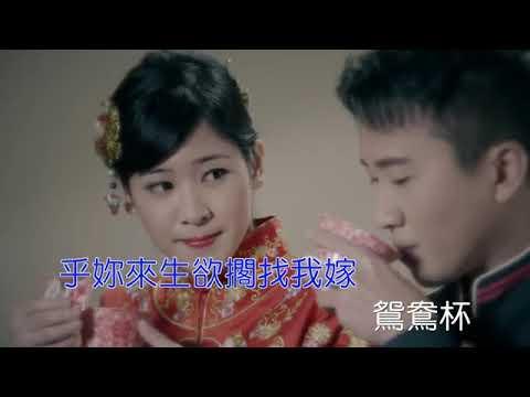 沈建豪 - 鴛鴦杯 - YouTube