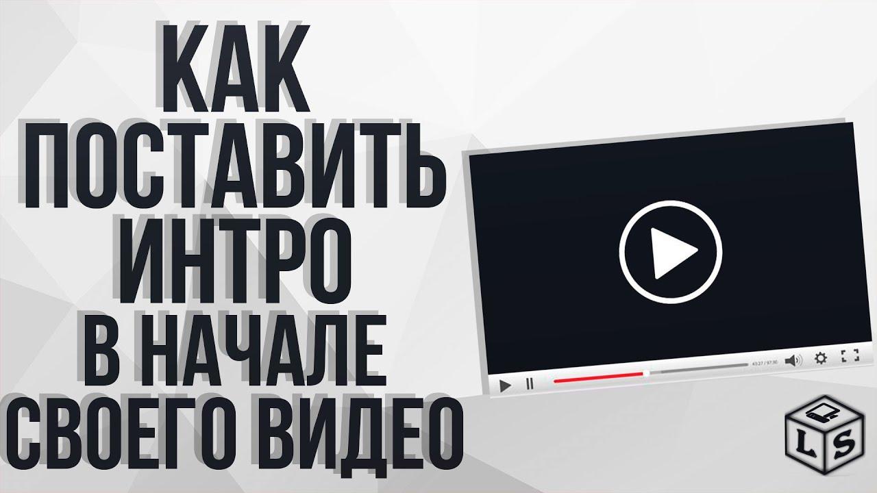 Как поставить интро в начале видео простой способ Как склеить видео и интро в один файл