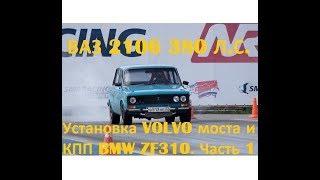 """ВАЗ 2106 """"Желтый шершень!"""" TURBO 380 л.с. Установка моста VOLVO 240 и КПП BMW ZF310\320. Часть 1."""