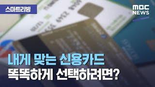 [스마트 리빙] 내게 맞는 신용카드 똑똑하게 선택하려면? (2021.04.26/뉴스투데이/MBC)