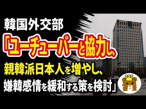 2021/04/01 韓国外交部「ユーチューバーと協力し、親韓派日本人を増やし、嫌韓感情を緩和する策を検討」