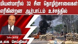மியன்மாரில் 32 சீன தொழிற்சாலைகள் எரிகின்றன ஆர்பாட்டம் உச்சத்தில்