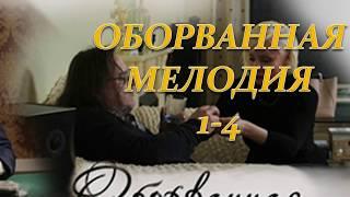 ОБОРВАННАЯ МЕЛОДИЯ 1, 2, 3, 4 СЕРИЯ (Премьера 21 октября 2018) ОПИСАНИЕ, АНОНС