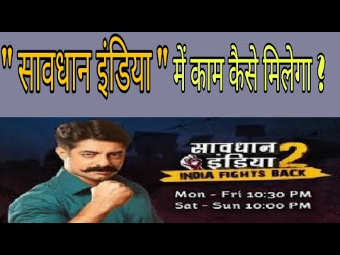 How to get work in savdhaan india -Bollywood Darshan 5#