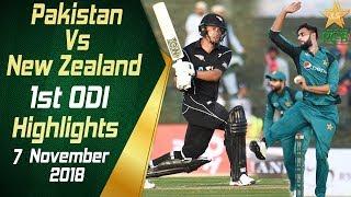 Pakistan Vs New Zealand | 1st ODI | Highlights | 7 November 2018 | PCB thumbnail