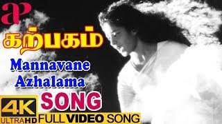 Mannavane Azhalama Full Video Song 4K | P Susheela | KR Vijaya | Vaali | Viswanathan Ramamoorthy