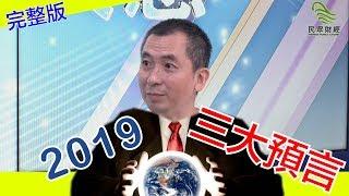 DR.NG_2019年三大預言_資產消耗性下跌?!美股爆破?!_民眾財經台_葳言大意_20181224
