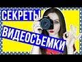 Советы начинающим блогерам / Как я снимаю видео / Свет, камера, звук 🐞 Afinka