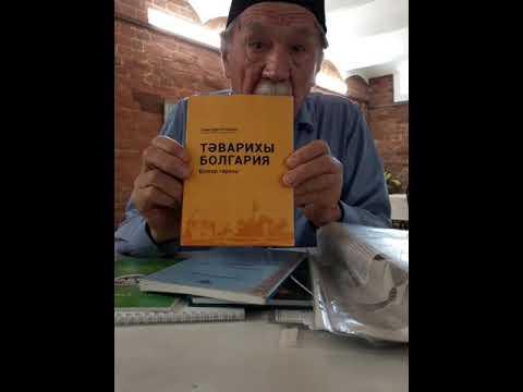 Булгары или татары?