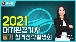 [대기환경기사] 2021 대비 대기환경기사 필기 합격전…