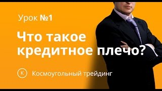 Кредитное плечо форекс  (Урок №1)