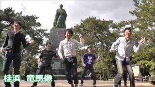 恋するフォーチュンクッキー 高知県薬剤師会Ver.