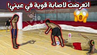 لعبت مباراة قوية و خطيرة على الأرضية الصابونية !! ( تعرضنا لإصابات قوية و خطيرة !! )