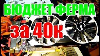 Тестовая сборка бюджетной майнинг фермы на Nvidia GTX 970 pf 40К