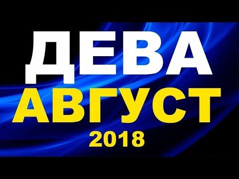 ДЕВА ТАРО ПРОГНОЗ АВГУСТ 2018