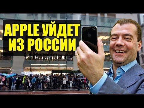 Закон уже приняли!  Apple уйдет из России