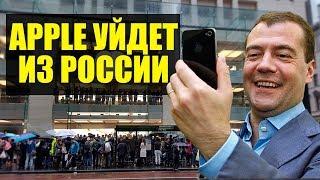 Download Закон уже приняли!  Apple уйдет из России Mp3 and Videos