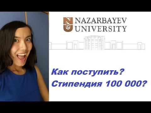 Назарбаевский Университет? Как поступить? Как получить грант?