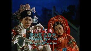帝女花之香夭 Fragrant Sacrifice thumbnail