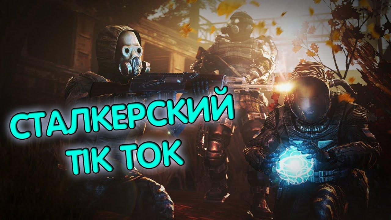 Сталкерский Tik Tok #5