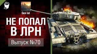 Не попал в ЛРН №70 [World of Tanks]