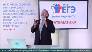 ЕГЭ-2016. Математика. Заключение
