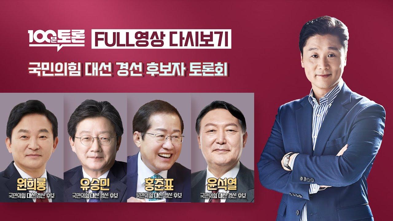 Download [100분토론] - (934회) 특집 국민의힘 대선 경선 후보자 토론회