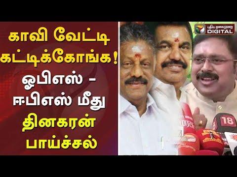 காவி வேட்டி கட்டிக்கோங்க! ஓபிஎஸ் - ஈபிஎஸ் மீது தினகரன் பாய்ச்சல் | TTV Dhinakaran Latest Speech