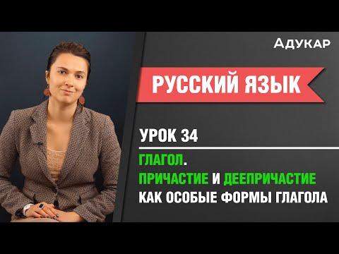 Видео уроки по русскому языку причастие и деепричастие