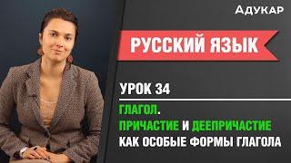 Глагол. Причастие и деепричастие как особые формы глагола| Русский язык