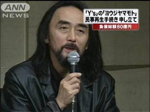 アパレルのヨウジヤマモト民事再生手続き開始09/10/09