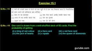 Hindi : Ex 15.1 : Q.14 : One card is drawn from a well-shuffled... Ch 15   Math for Class X CBSE