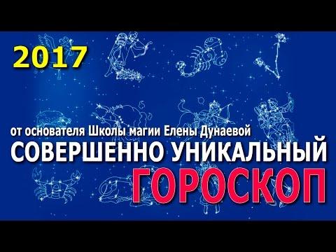 Гороскоп на 2017 год петуха. Для представителей всех