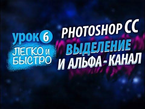 Photoshop CC. Как выделить объект с помощью Альфа-канала.