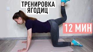 Качаем ПОПУ Дома За 12 Мин Тренировка Для Ягодиц И Ног Упражнения На Попу