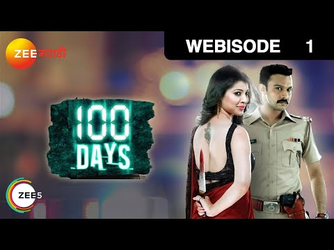 100 Days | Marathi Serial | Episode - 1 | Zee Marathi TV