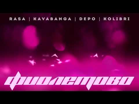 RASA & Kavabanga Depo Kolibri - Фиолетово (Премьера песни, 2019)