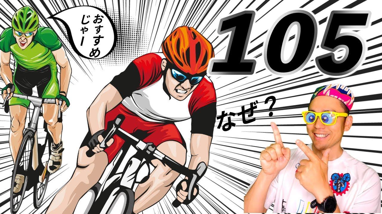 105はロードバイク初心者にもほんまにおすすめ?