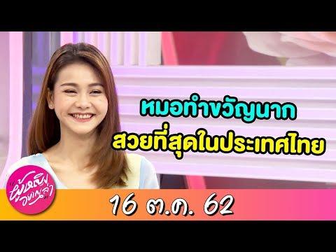"""""""อิงฟ้า"""" เจ้าของฉายา หมอทำขวัญนาคที่สวยที่สุดในประเทศไทย - วันที่ 17 Oct 2019"""
