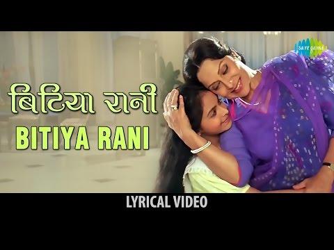 Bitiya Rani with Lyrics | बिटिया रानी गाने के बोल  | Lamhe | Sridevi, Anil Kapoor